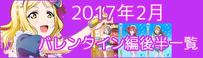 バレンタイン編2017