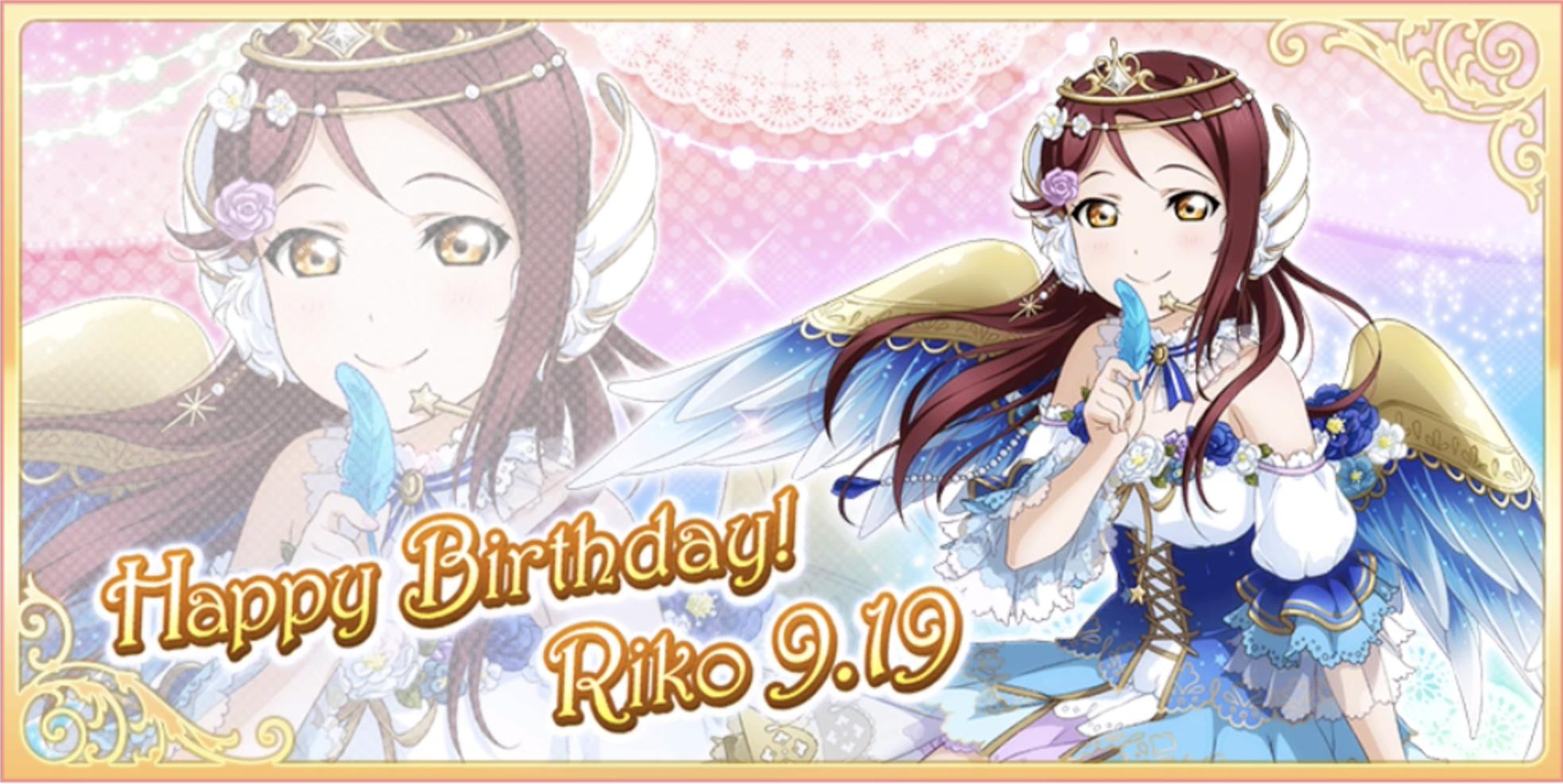 桜内梨子誕生日