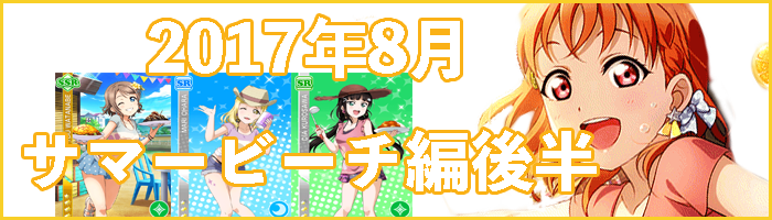 https://xn--hckp3ac2l023wu2ve.com/chika-ur-summer-beach.html